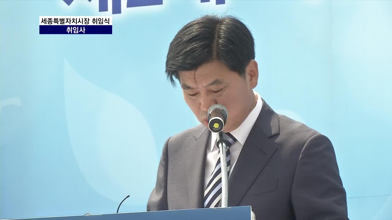 2014년 제2대 세종시장 취임사
