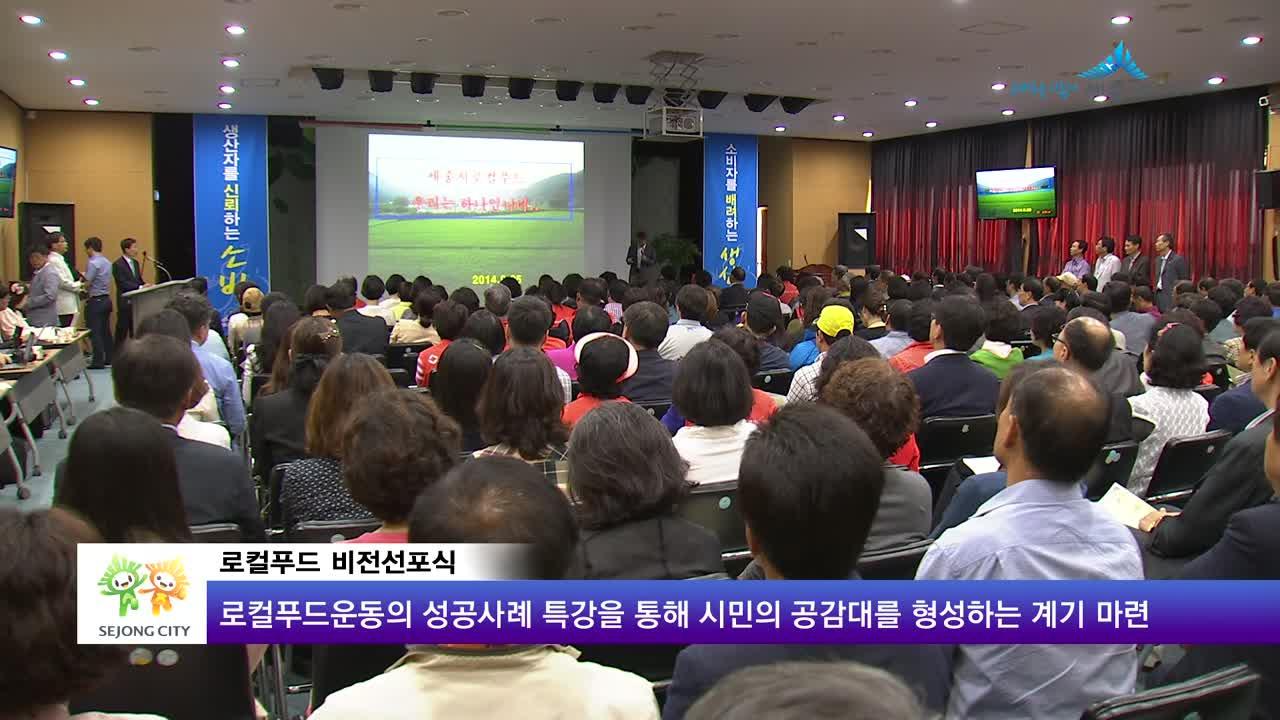 세종시 로컬푸드 운동 붐 조성, 서막 열다