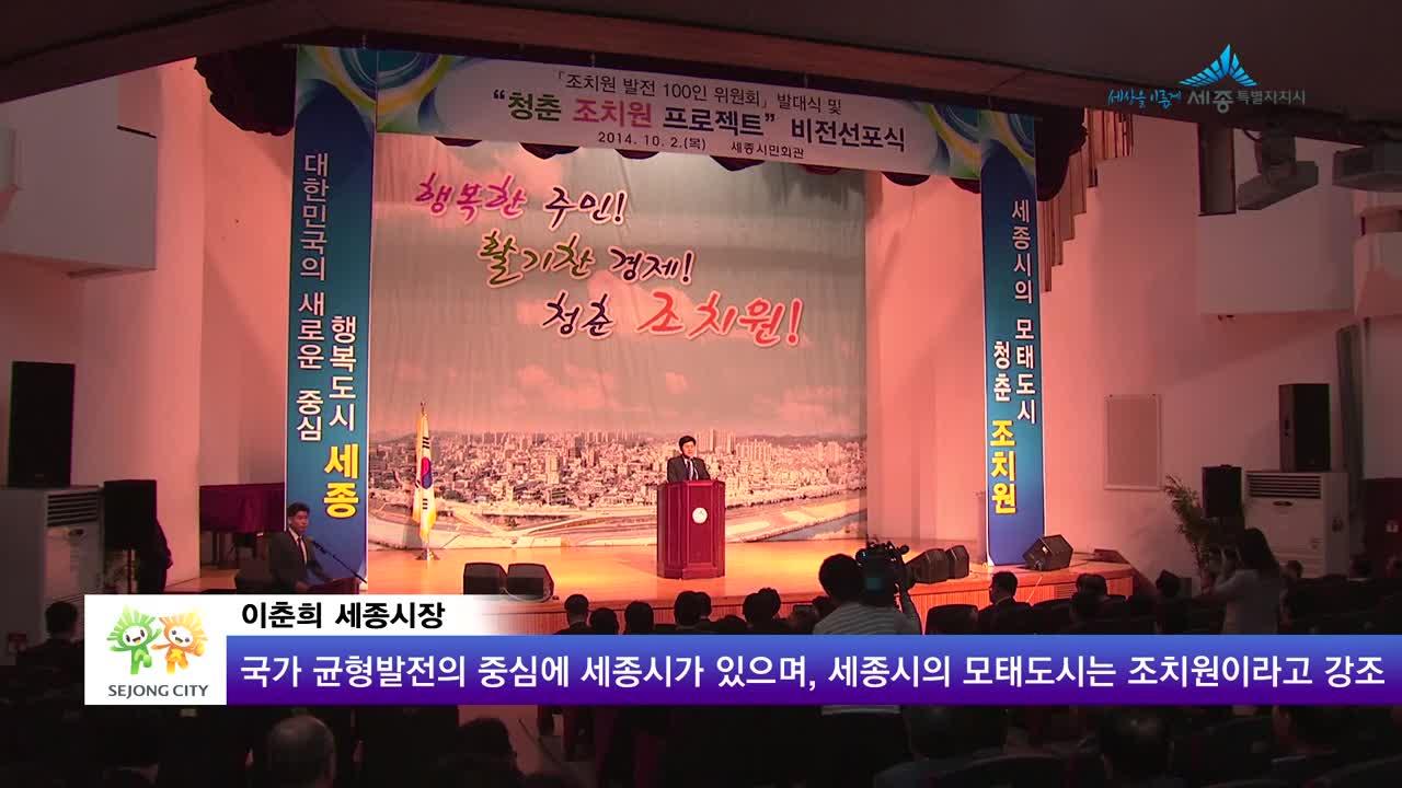 '행복한 주민 ! 활기찬 경제 ! 청춘 조치원 !'비전 선포