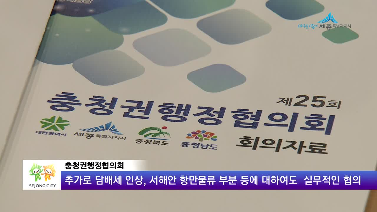 4개 시도지사 국회의원과 연석회의 개최