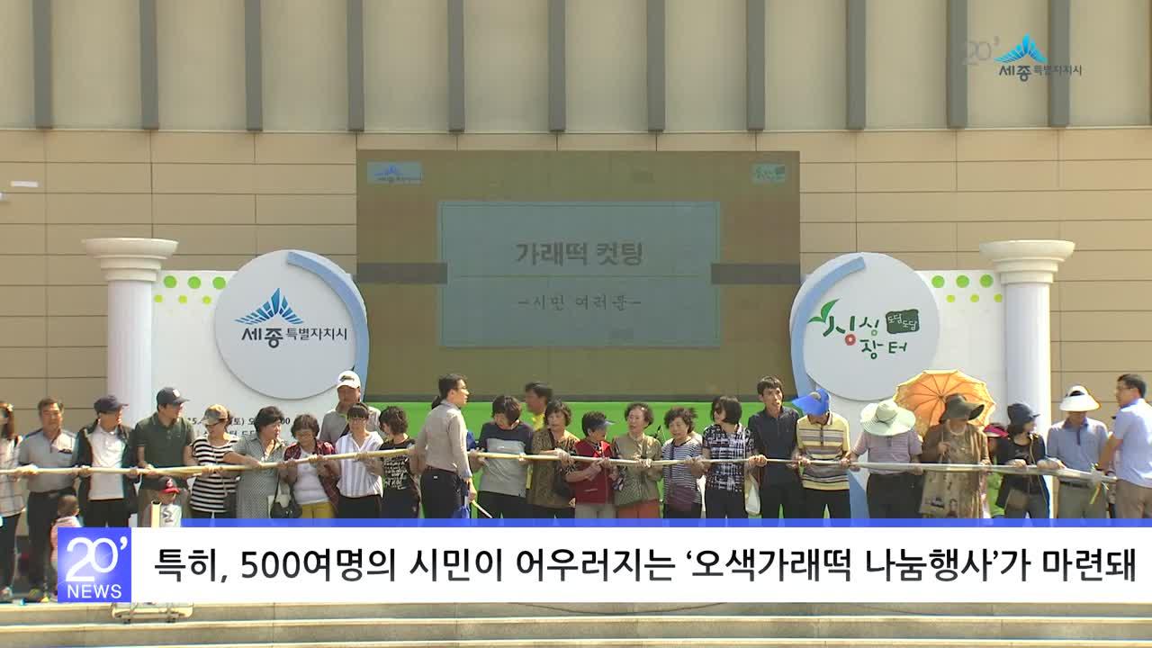 로컬푸드 직매장 1호점 공식 개장