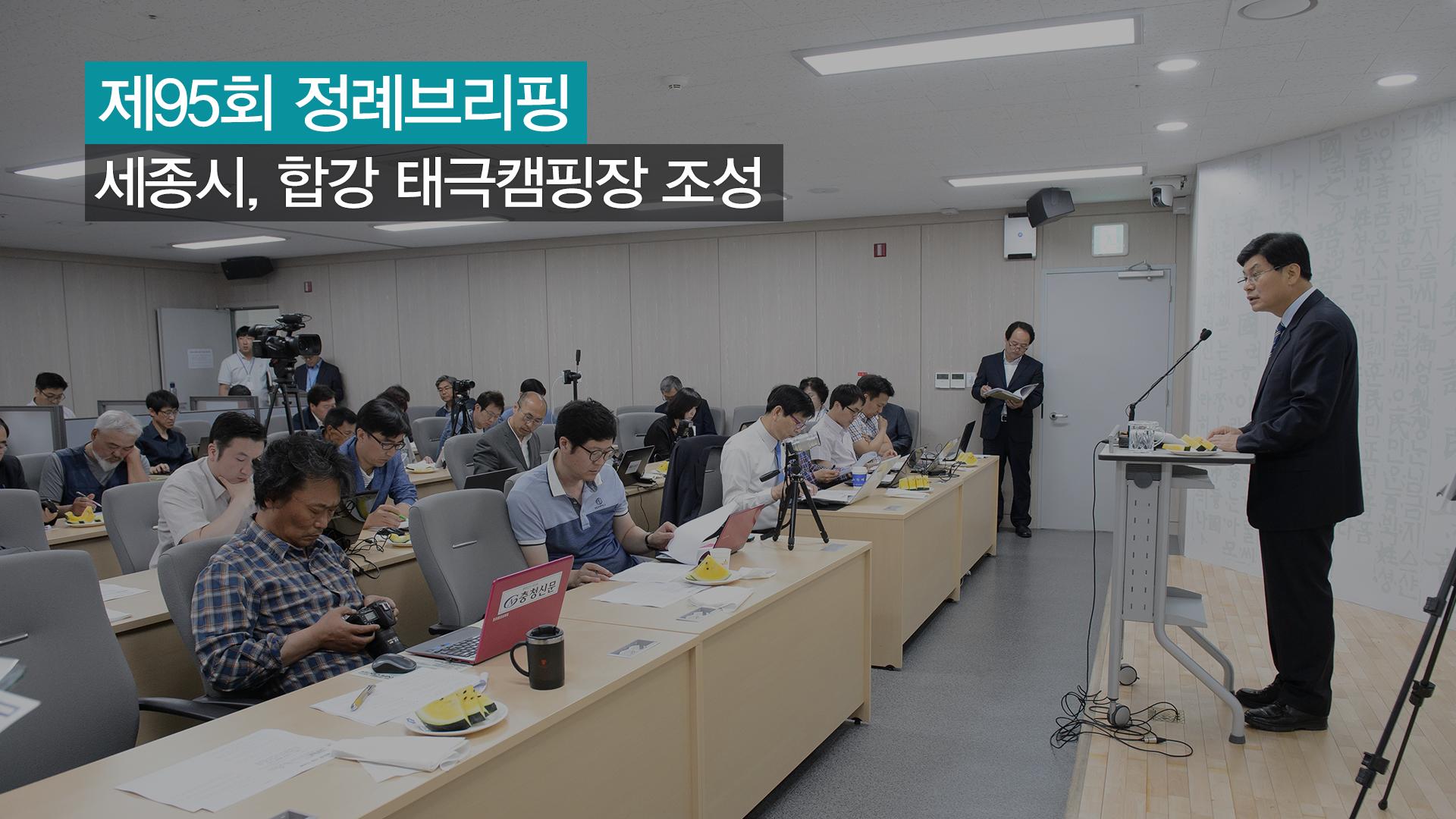 <95회 정례브리핑> 세종시, 합강 태극캠핑장 조성