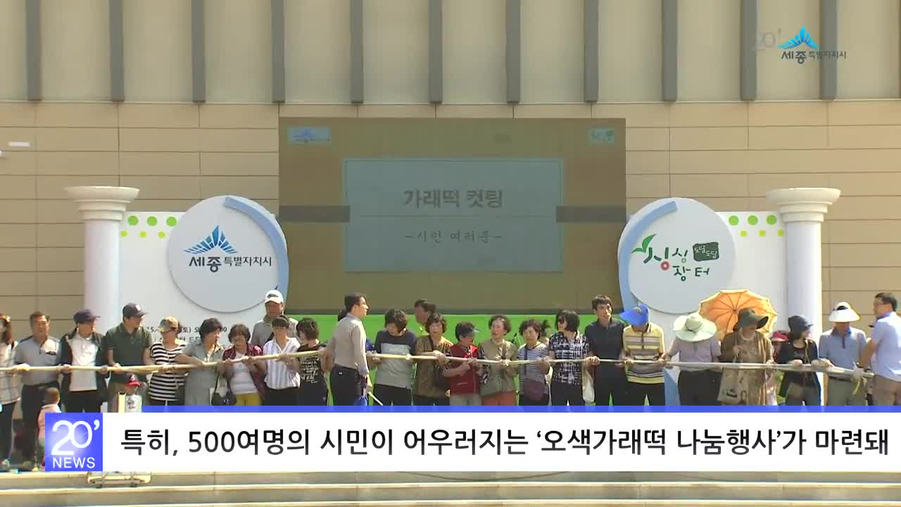2015년 로컬푸드직매장 공식개장