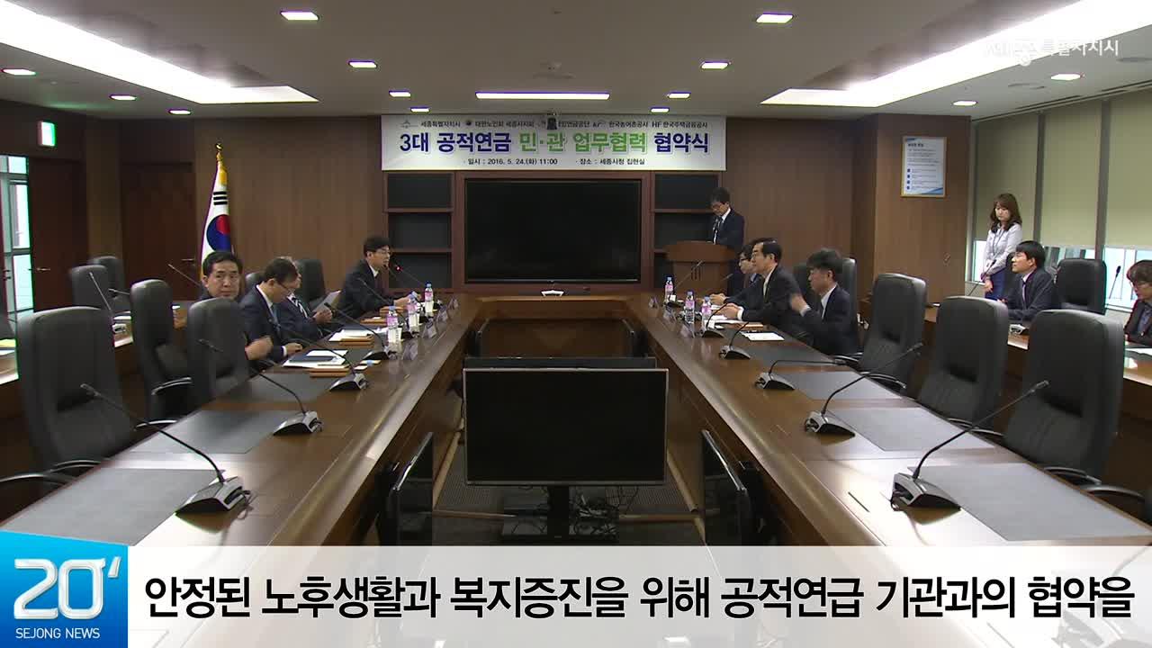 <20초뉴스> 세종시, 공적연금 민·관 업무협약 체결