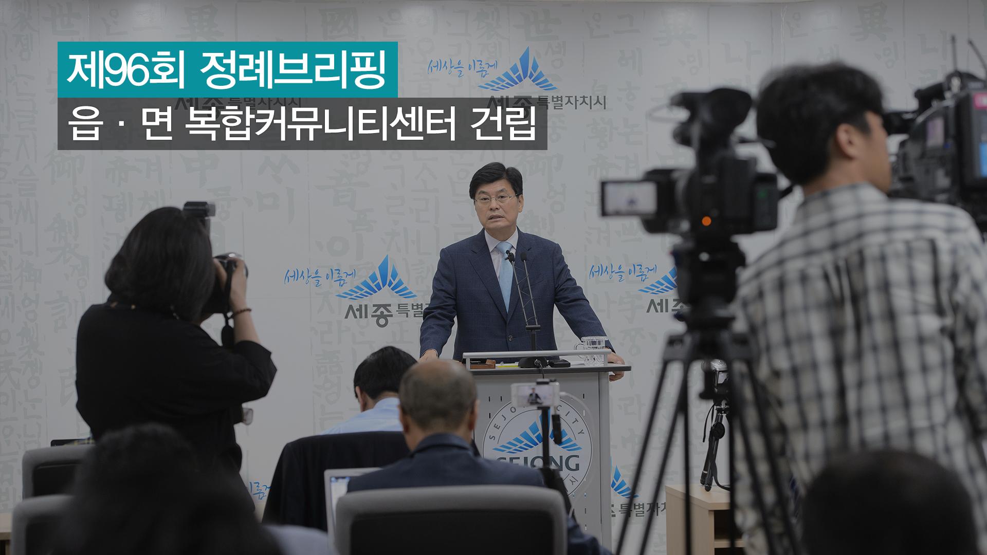 <96번째 정례브리핑> 읍·면 복합커뮤니티센터 건립