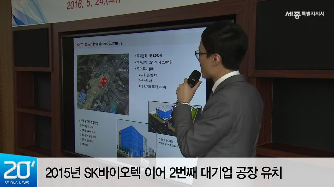 <20초뉴스>세종시, SK머티리얼즈와 투자협약 체결