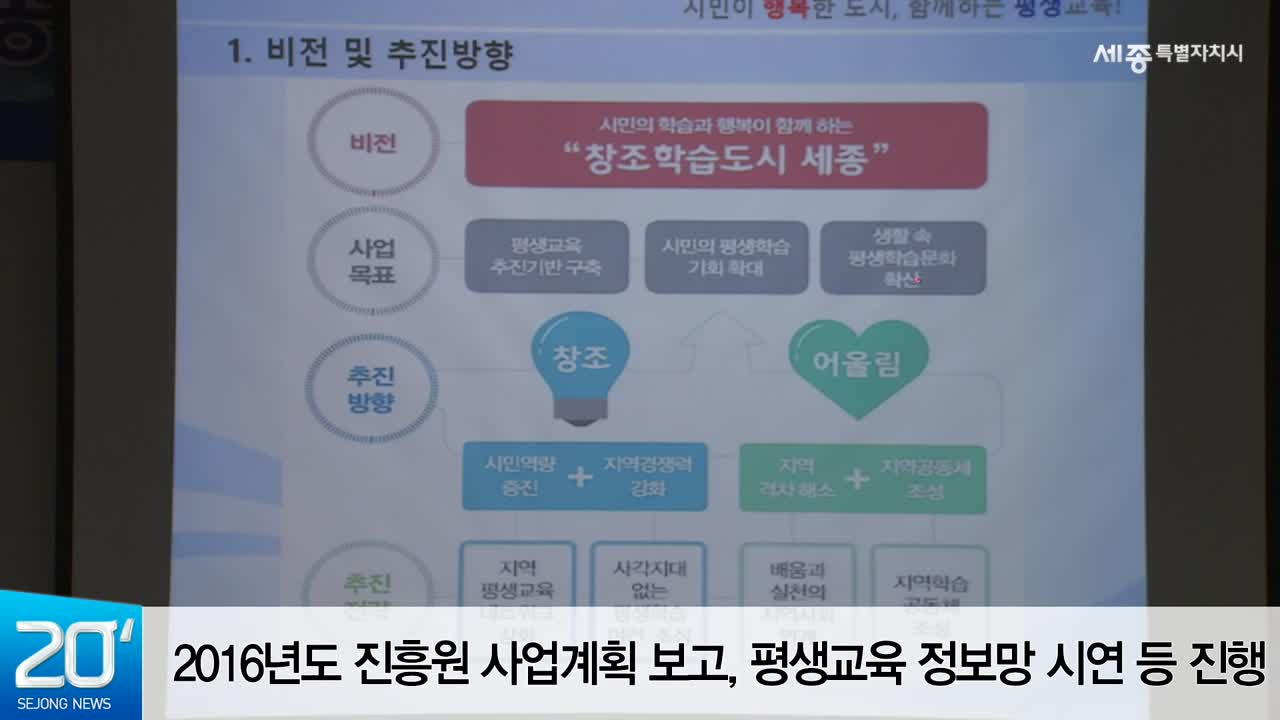 <20초뉴스> 세종시 평생교육진흥원 개원
