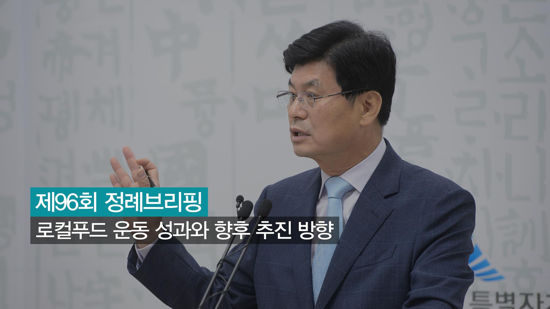 <제96회 정례브리핑> 로컬푸드 운동 성과와 향후 추진 방향