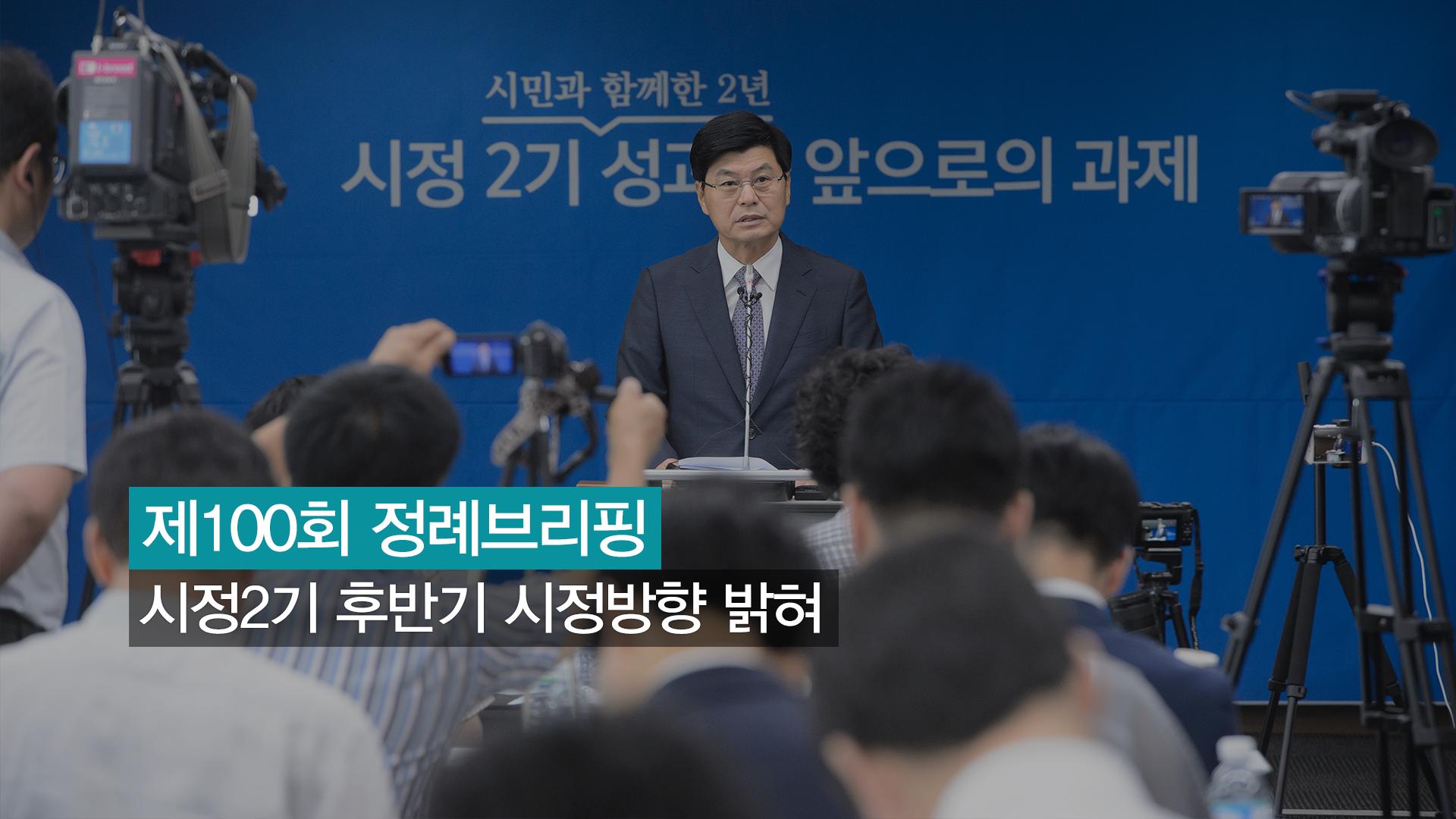 <100번째 정례브리핑> 시정2기 후반기 시정방향