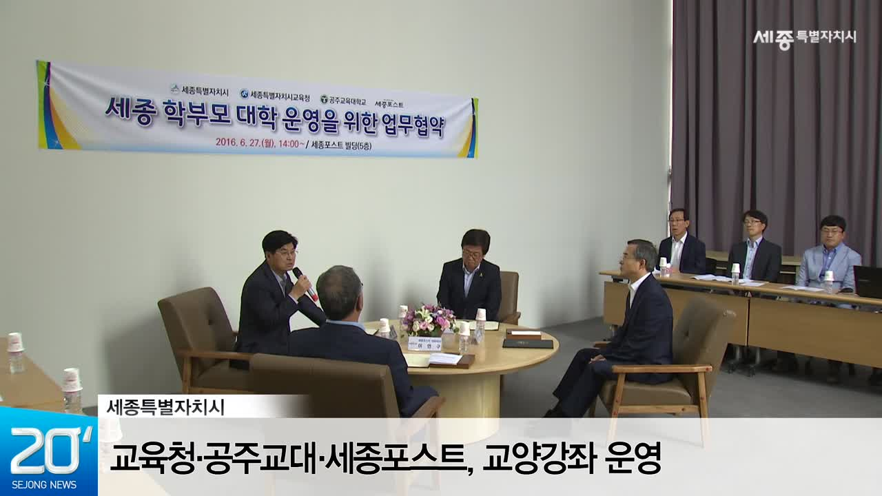 <20초뉴스> 세종시, 학부모대학 공동운영 협약