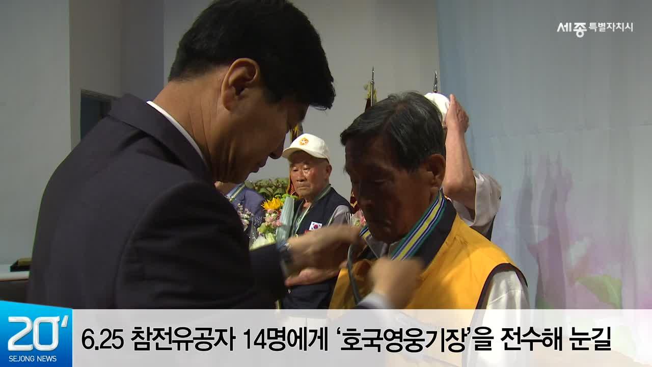 <20초뉴스> 세종시, 6.25전쟁 기념행사