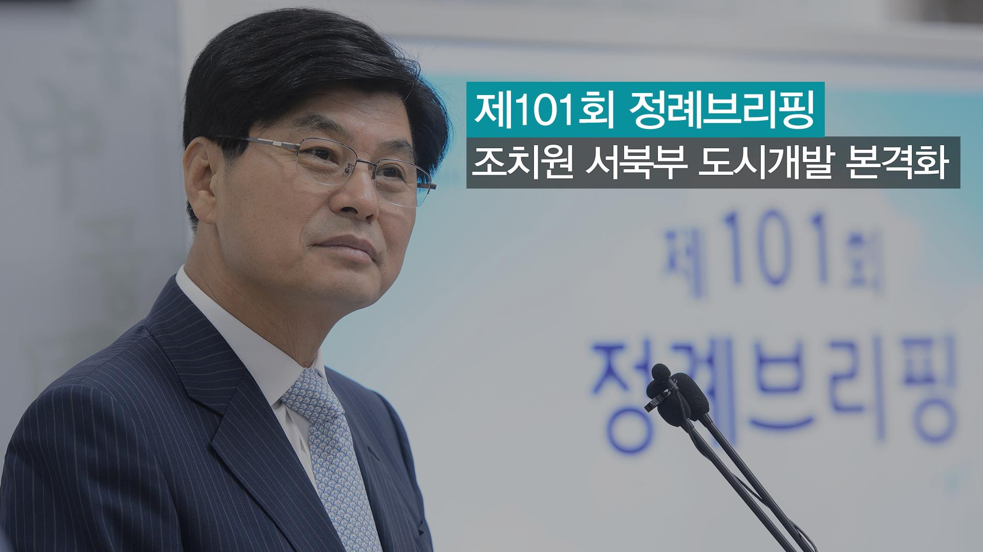 <101번째 정례브리핑> 조치원 서북부 도시개발 본격화