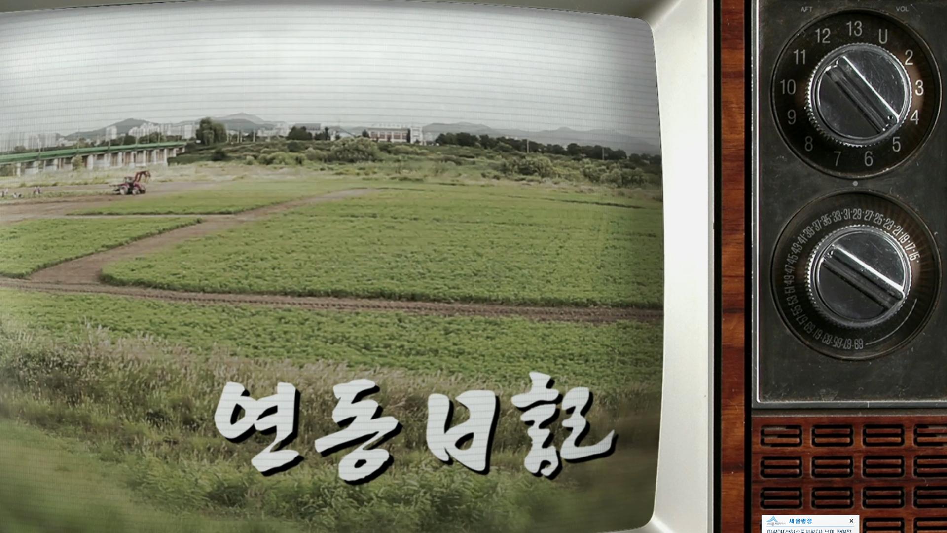 <부서소통영상> 9월 연동면