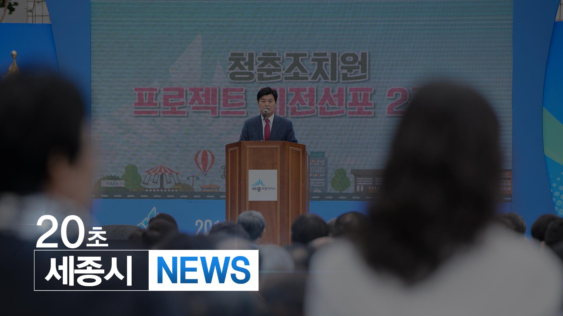 <20초뉴스> '청춘조치원 사업'기반 탄탄하게 다졌다