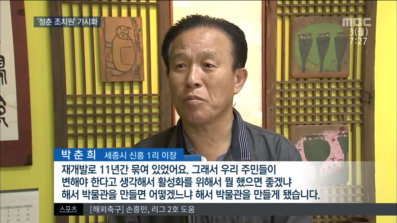 [대전MBC뉴스]청춘조치원 프로젝트 인구 10만 명 계획