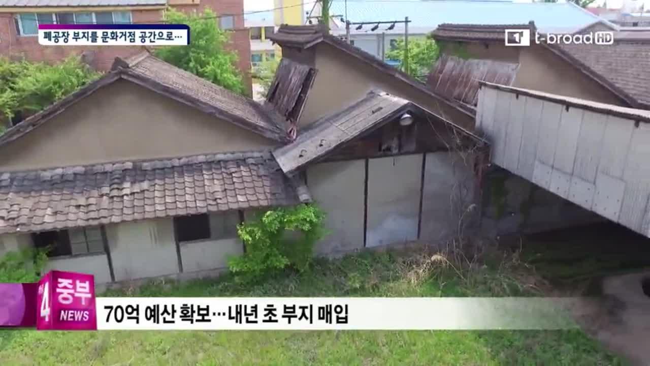 조치원 흉물 ′한림제지 폐공장′ 문화거점 공간으로[청춘조치원]