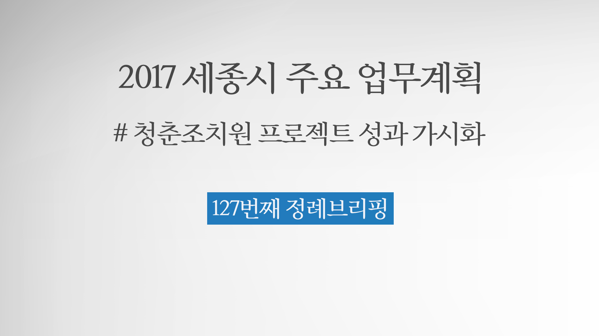 <127번째 정례브리핑> 7.청춘조치원 프로젝트 성과 가시화
