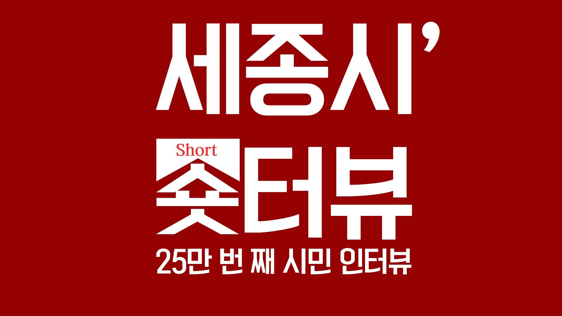 <세종시 숏터뷰> 25만번째 시민 인터뷰