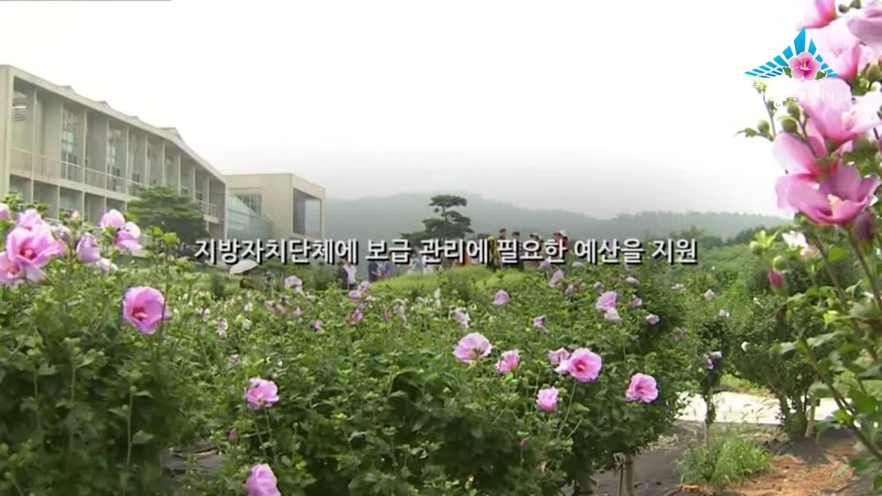 제27화 무궁화 보급관리법, 만장일치 국회 통과