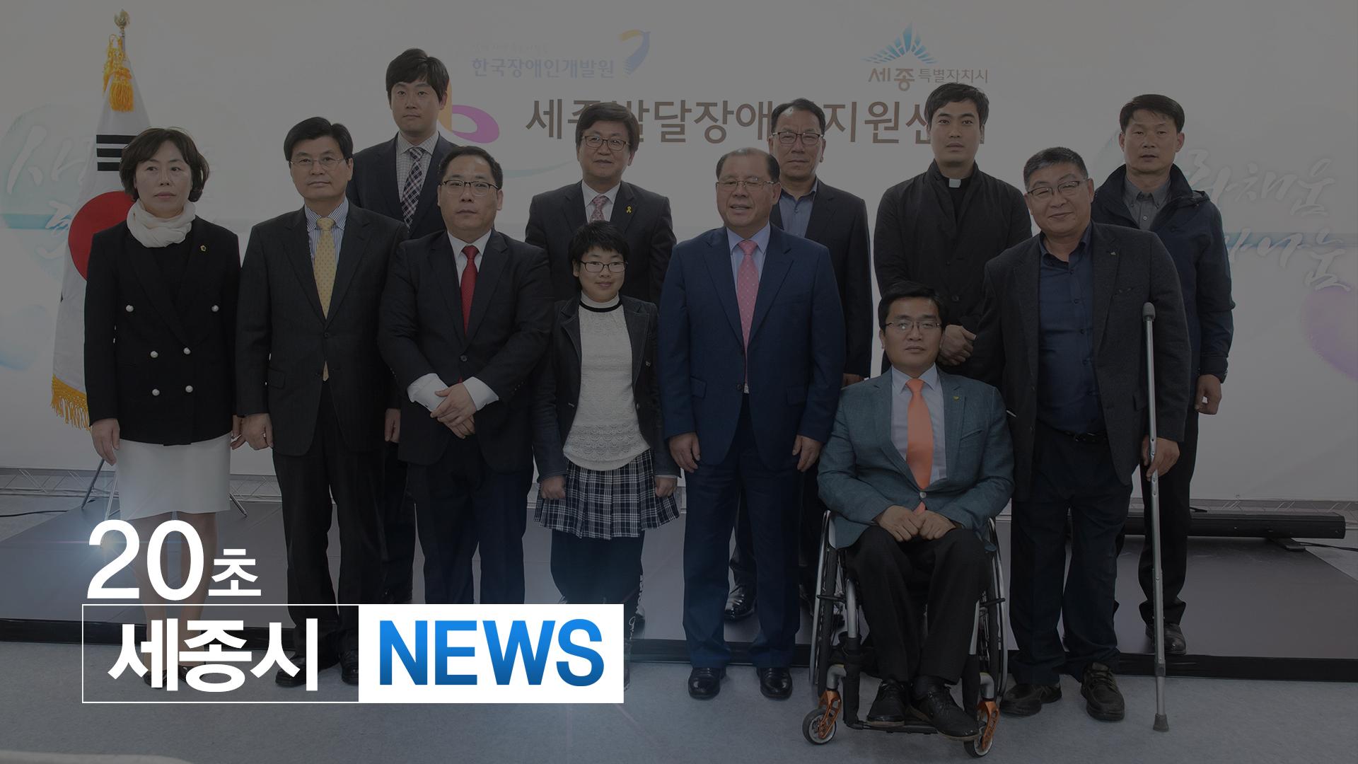 <20초뉴스> 세종시 발달장애인지원센터 개소