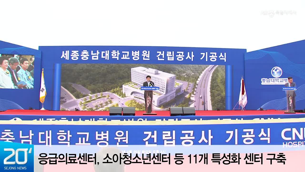 <20초뉴스> 세종충남대학병원 건립 기공식
