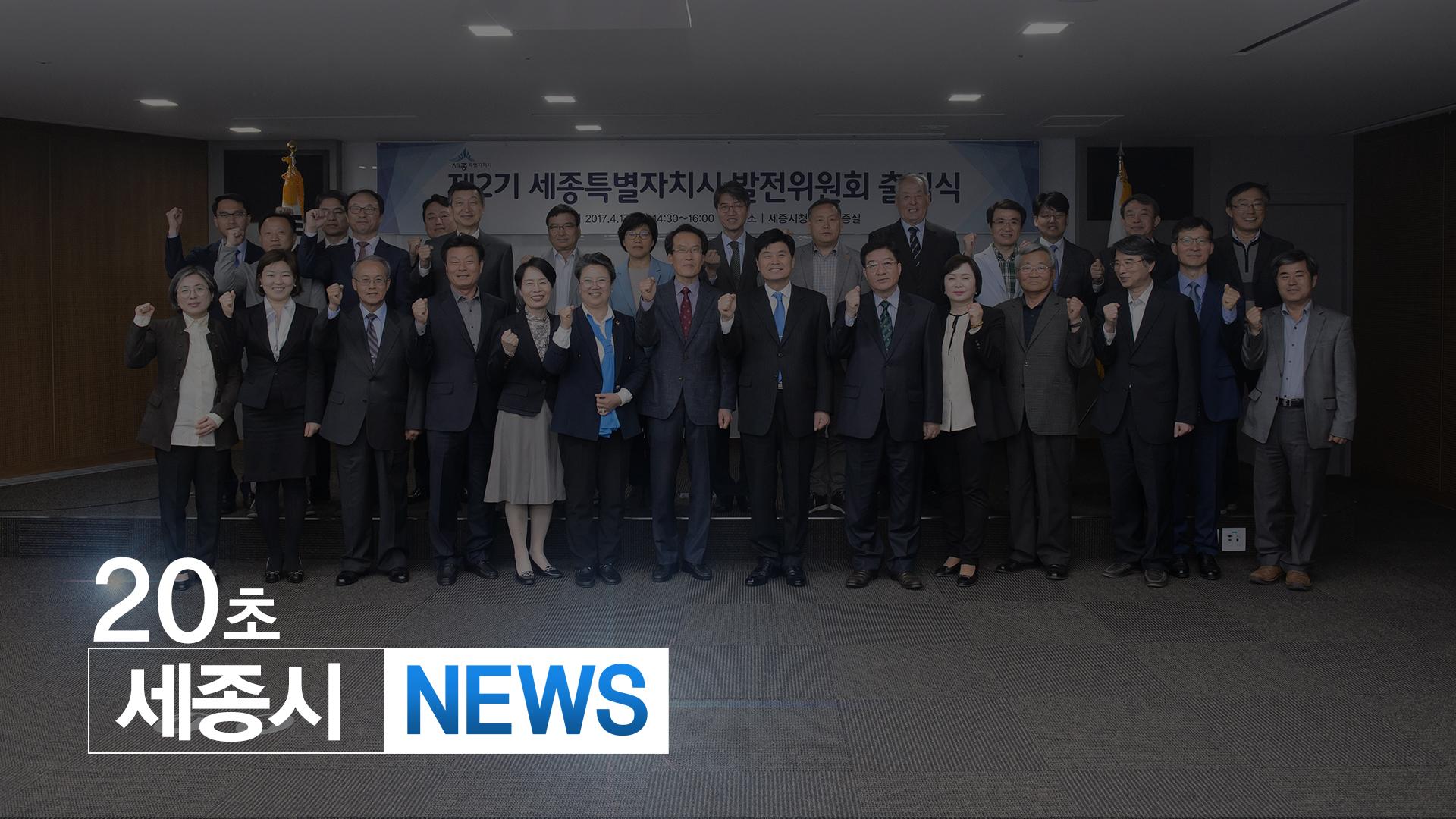 <20초뉴스> 제2기 세종시 발전위원회 출범