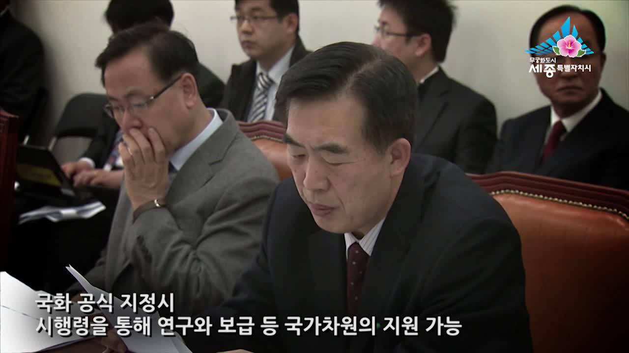 제4화 무궁화 국화지정