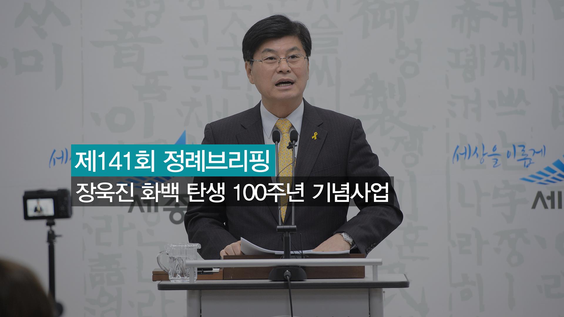<141번째 정례브리핑> 장욱진 화백 탄생 100주년 기념사업