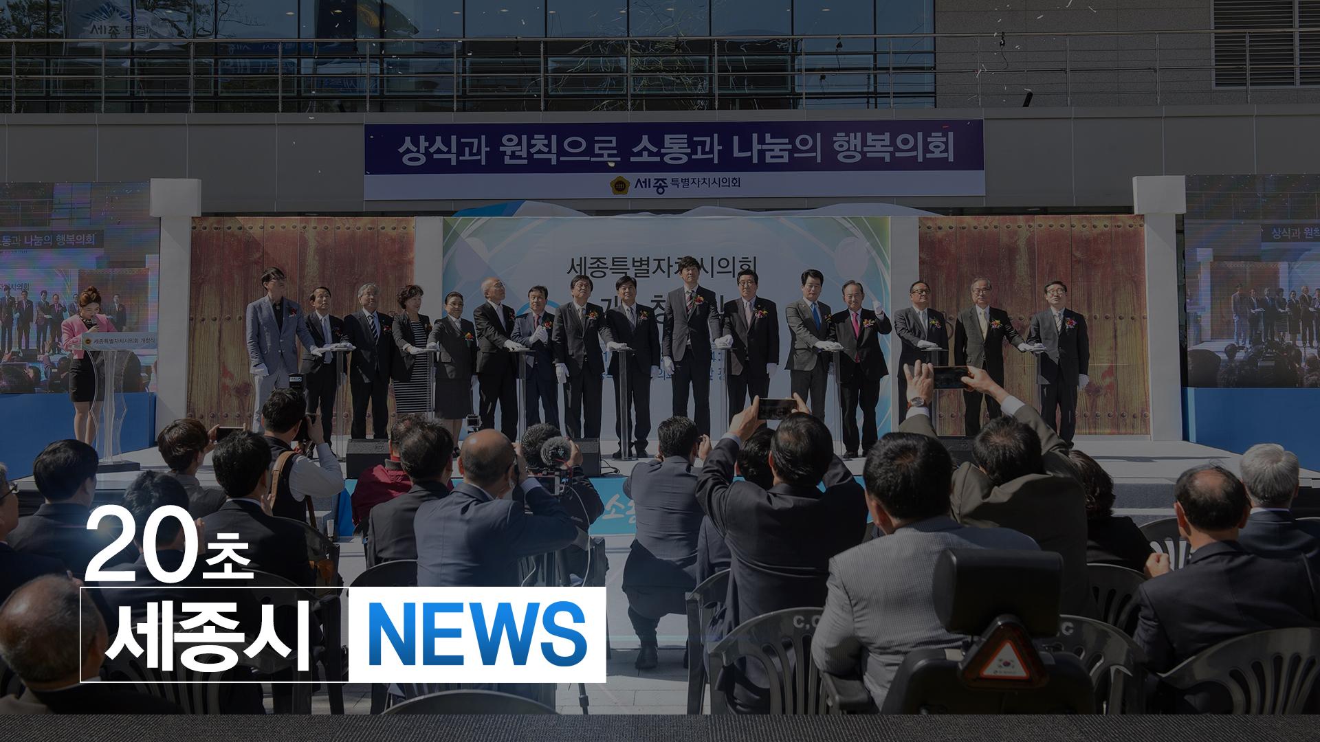 <20초뉴스> 세종시의회, 보람동 새청사 12일 개청