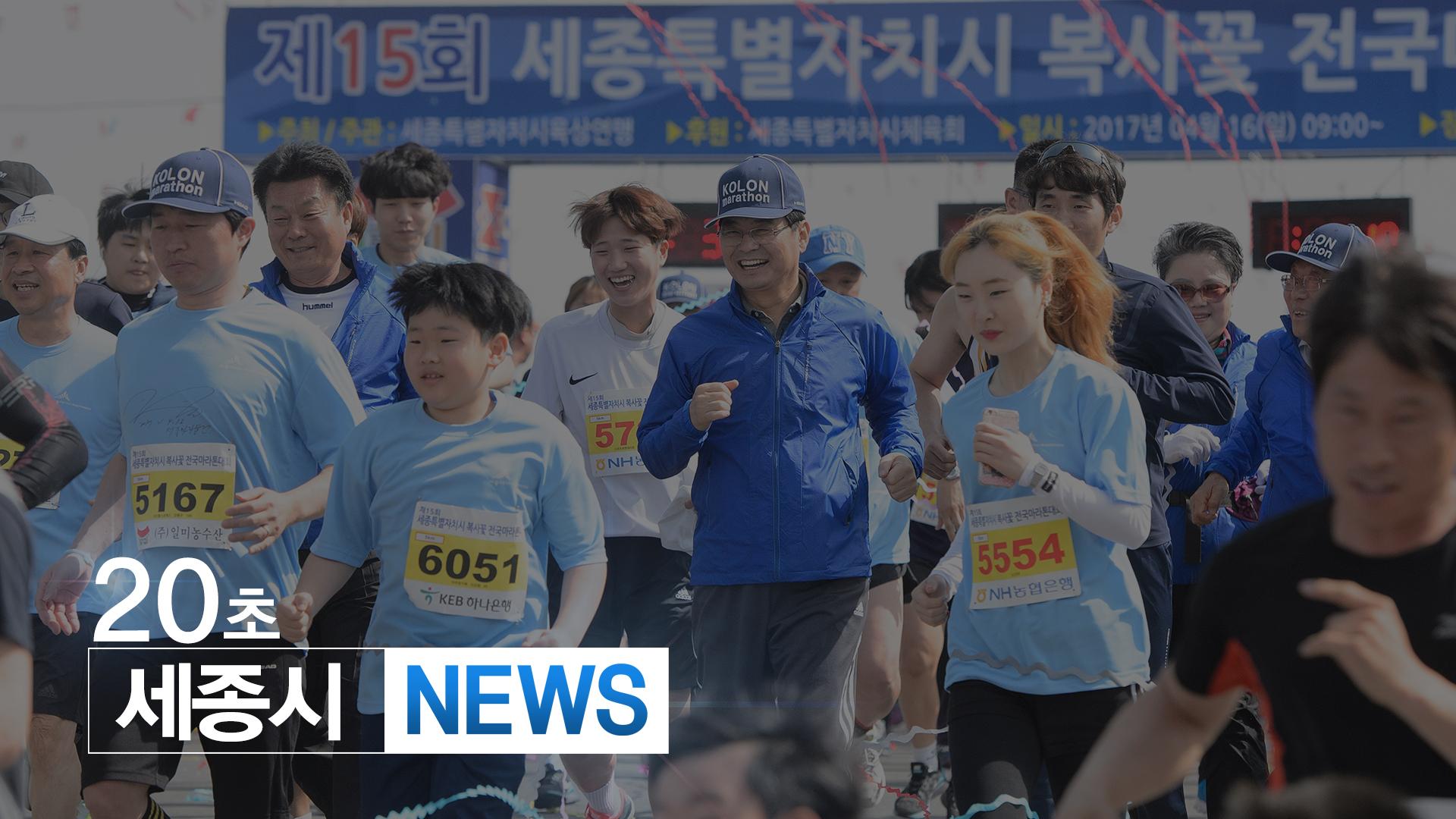 <20초뉴스> 제15회 세종시 복사꽃 전국 마라톤대회가 개최