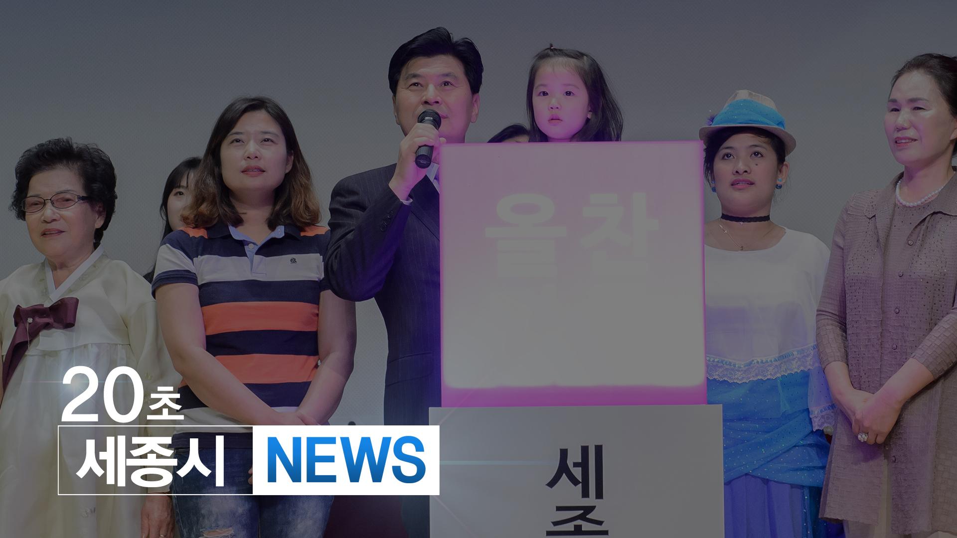 <20초뉴스> 세종시, 가정의 달 및 부부의 날 기념식