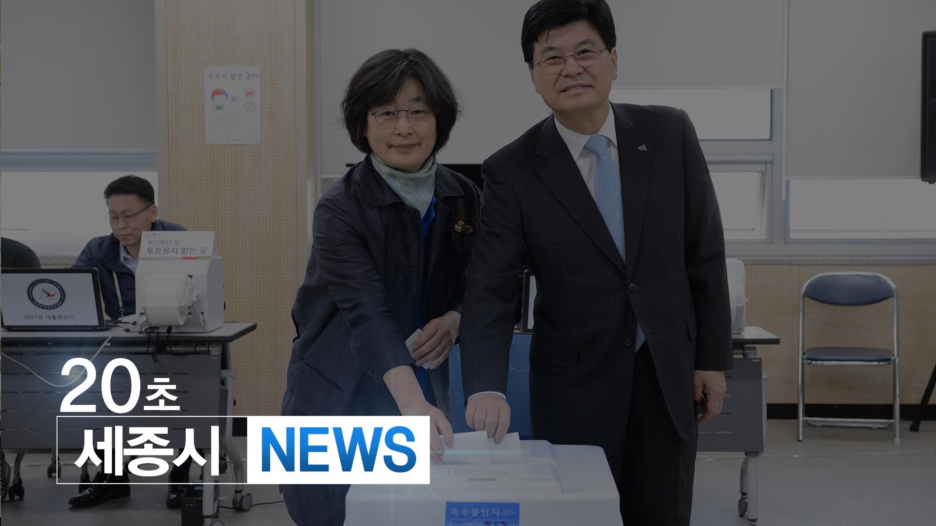 <20초뉴스> 이춘희 세종시장, 사전투표