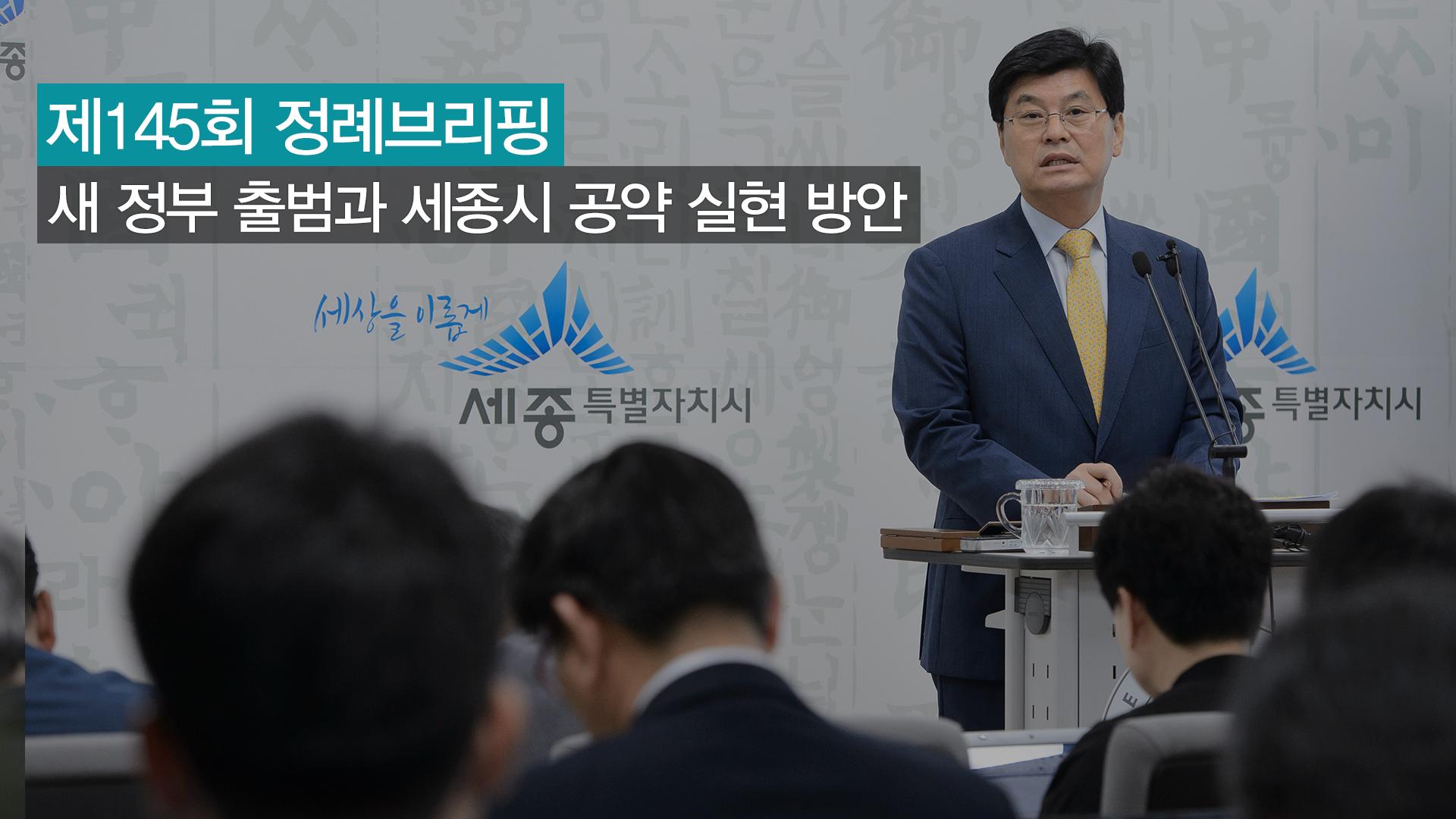<145번째 정례브리핑> 새 정부 출범과 세종시 공약 실현 방안