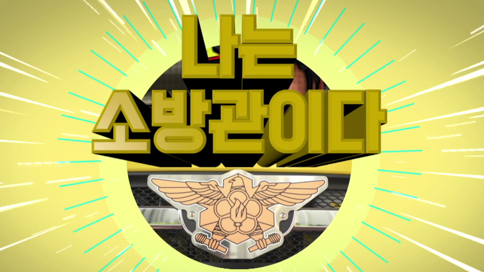 <2017년 부서소통영상> 5월 소방본부