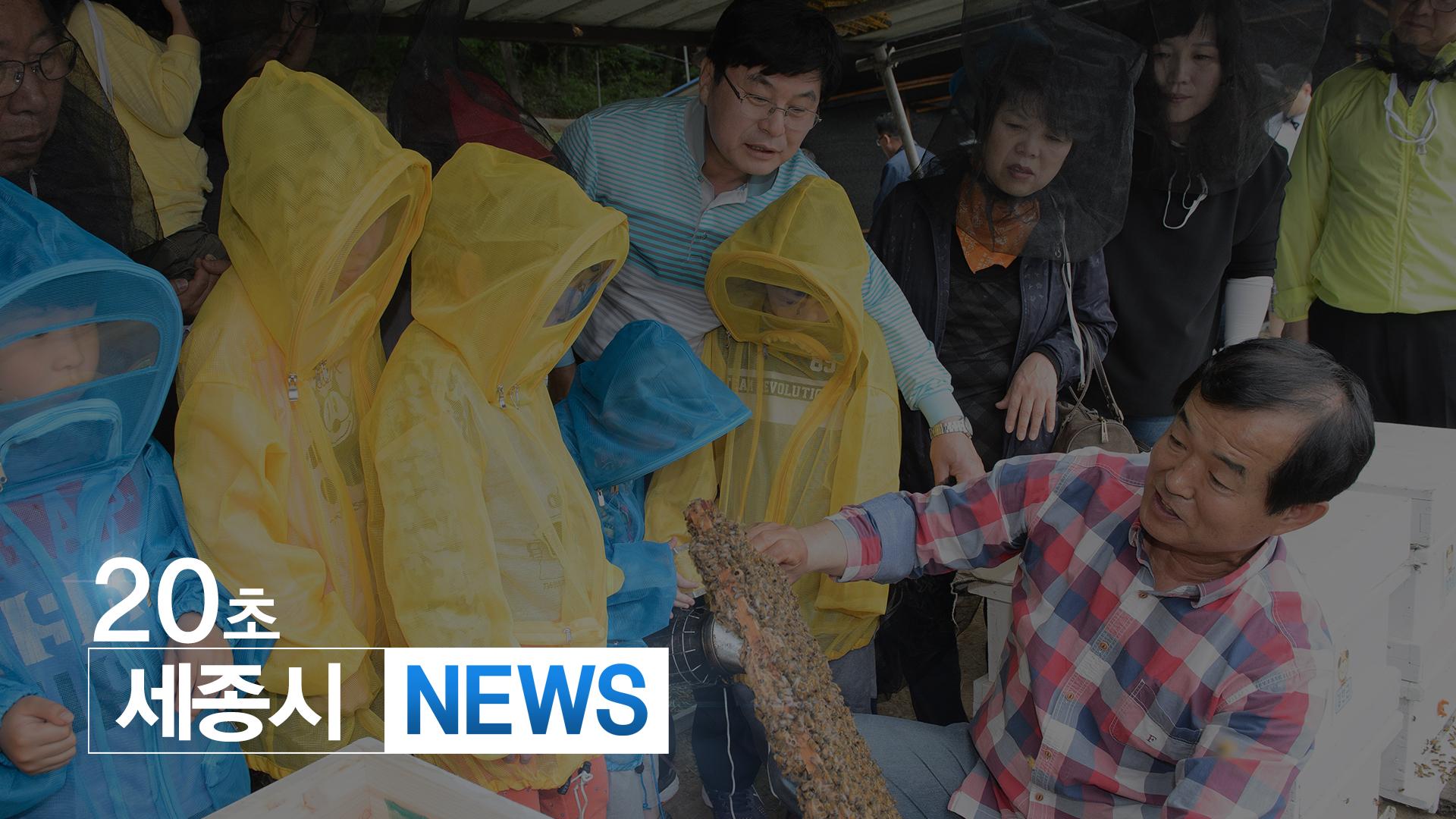 <20초뉴스> 세종시, 시민 체험양봉장 개장