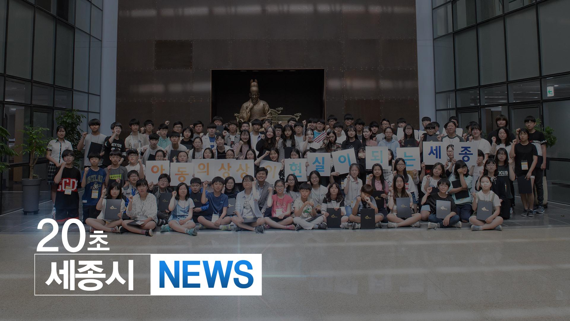 <20초뉴스> 세종시 아동들, 시정 참여 활발