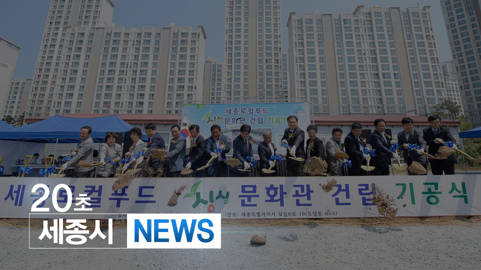 <20초뉴스> 세종 로컬푸드 싱싱문화관 건립