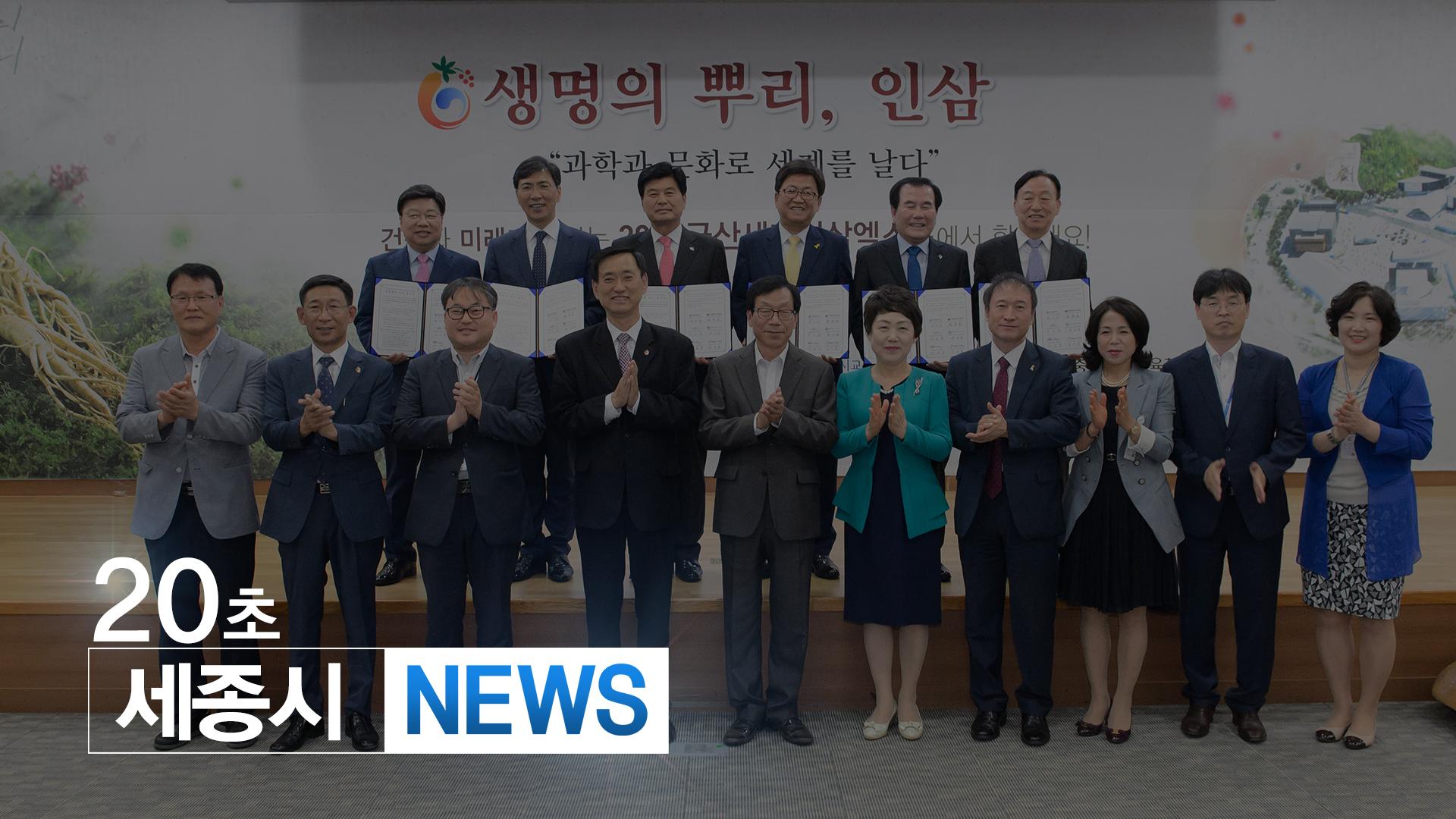 <20초뉴스> 금산세계인삼엑스포 등 충청권 행사에 3개 시·도 협력