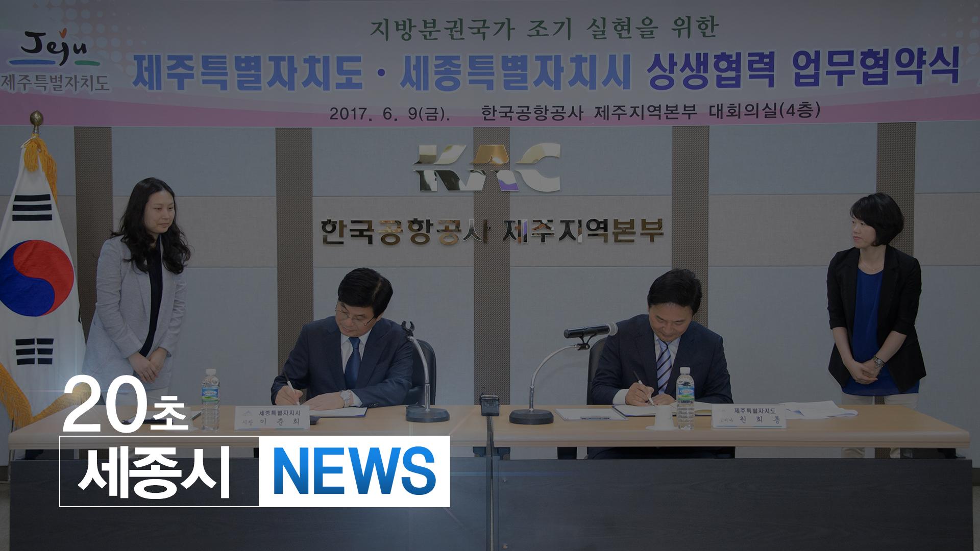 <20초뉴스> 세종시·제주도, 연방제 자치 동행