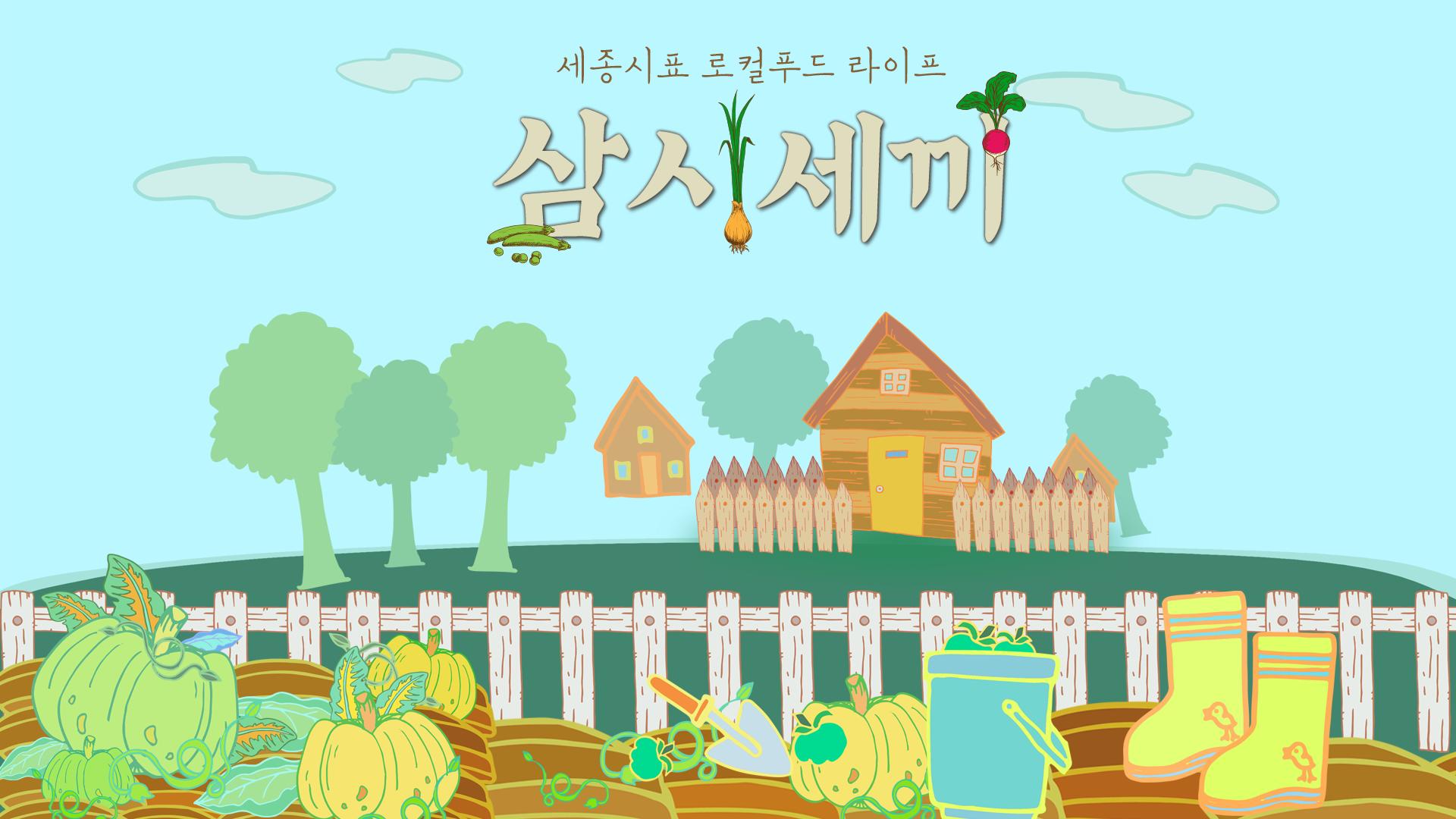 세종시 로컬푸드 라이프 ′삼시세끼′