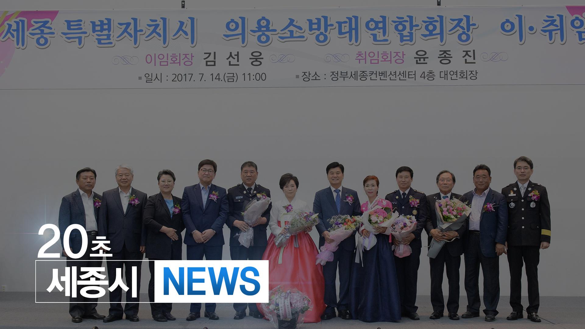 <20초뉴스>  세종시 의용소방대연합회장 이 취임식