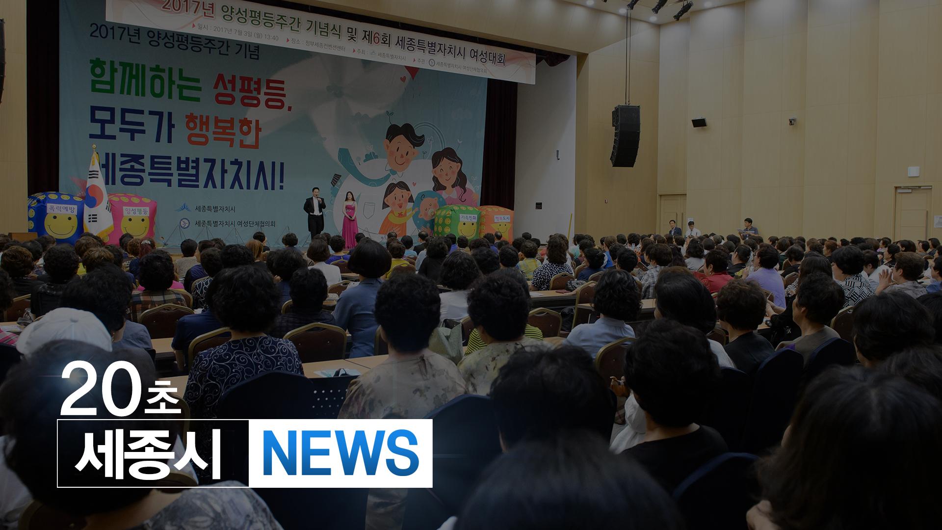 <20초뉴스> 2017년 양성평등주간 기념식 및 제6회 여성대회 개최