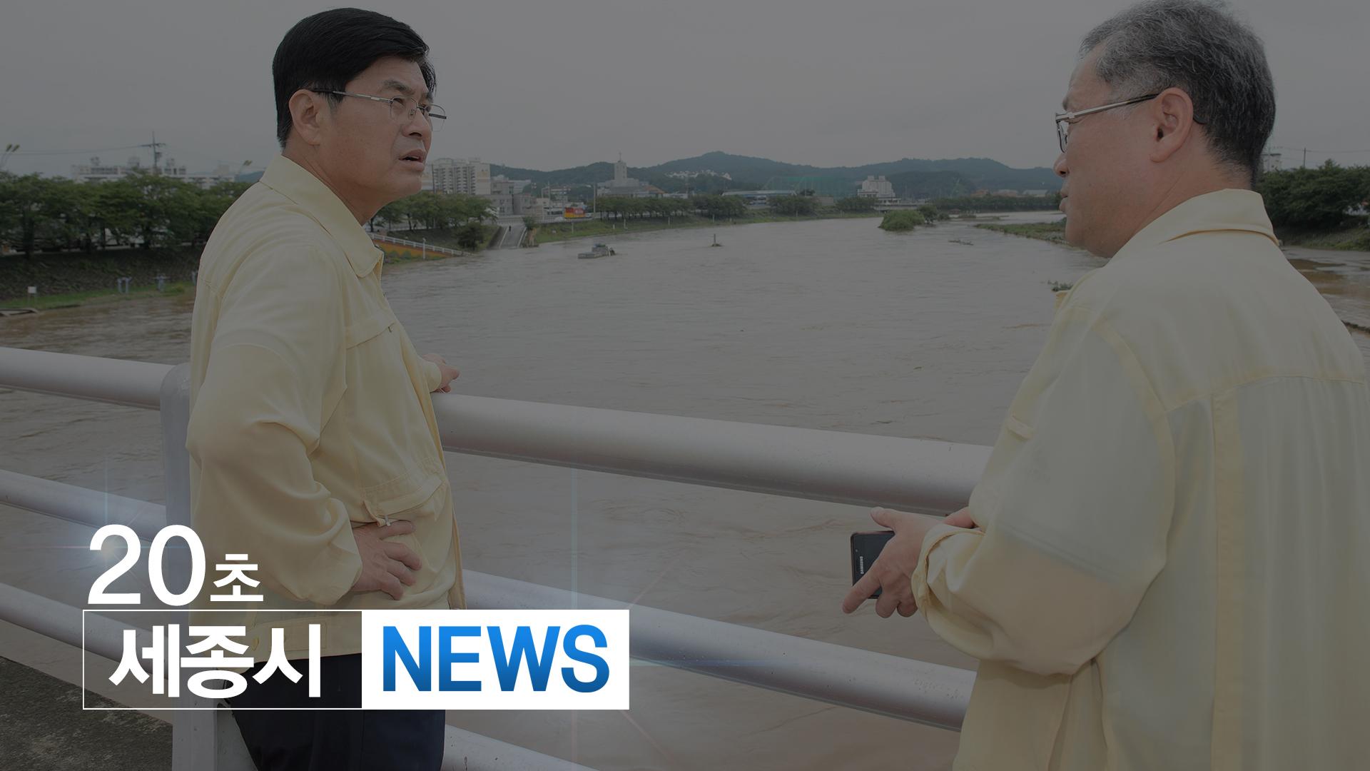 <20초뉴스> 집중 폭우 피해현장 점검