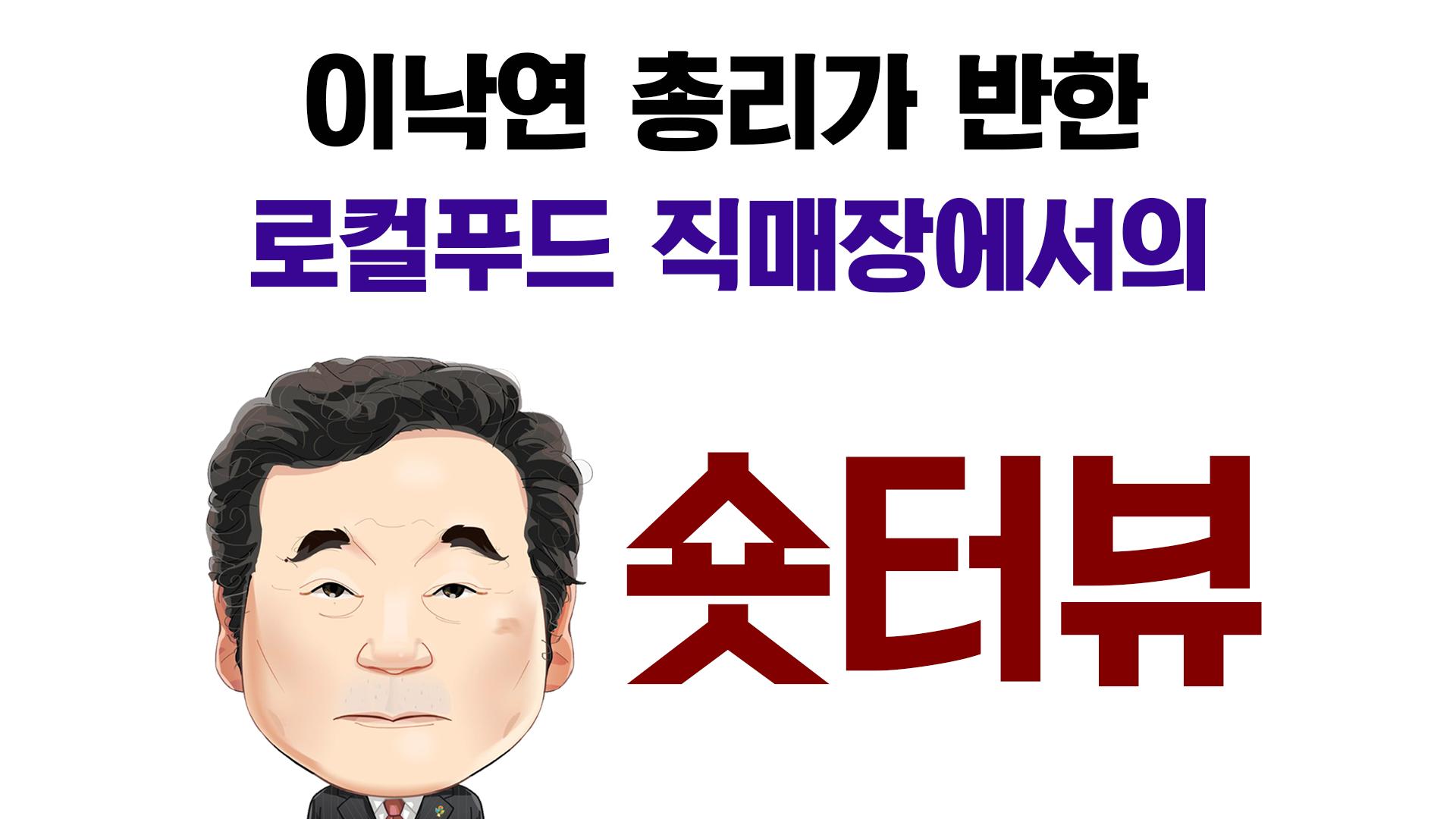 <세종시 숏터뷰> 이낙연 국무총리편