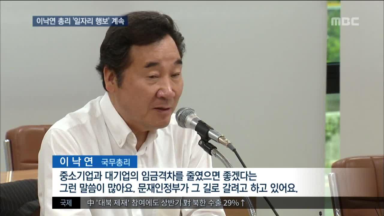 [대전MBC뉴스]이낙연 총리 중소기업에 관심을