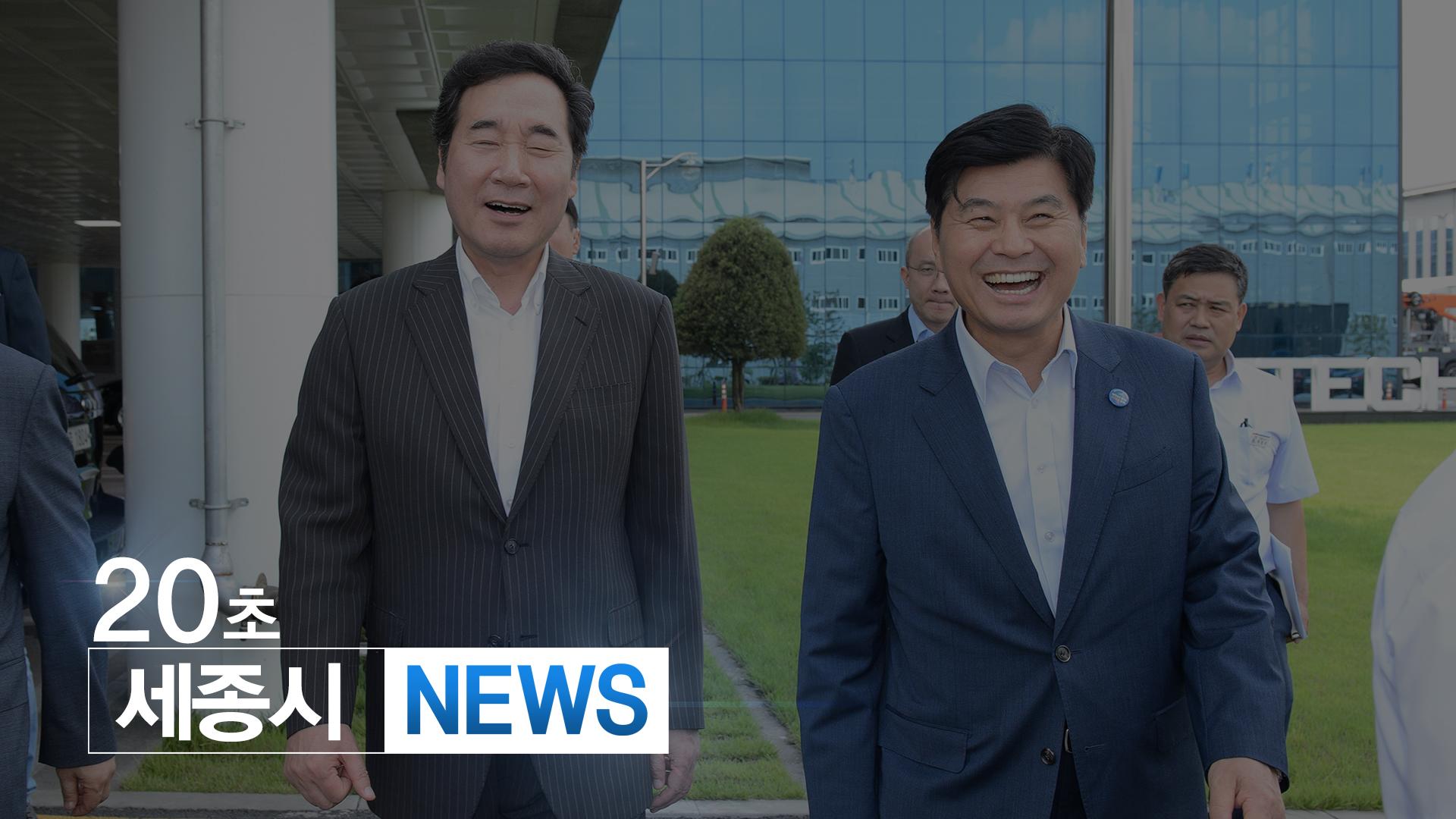 <20초뉴스> 이낙연 총리, 세종시 강소기업 방문