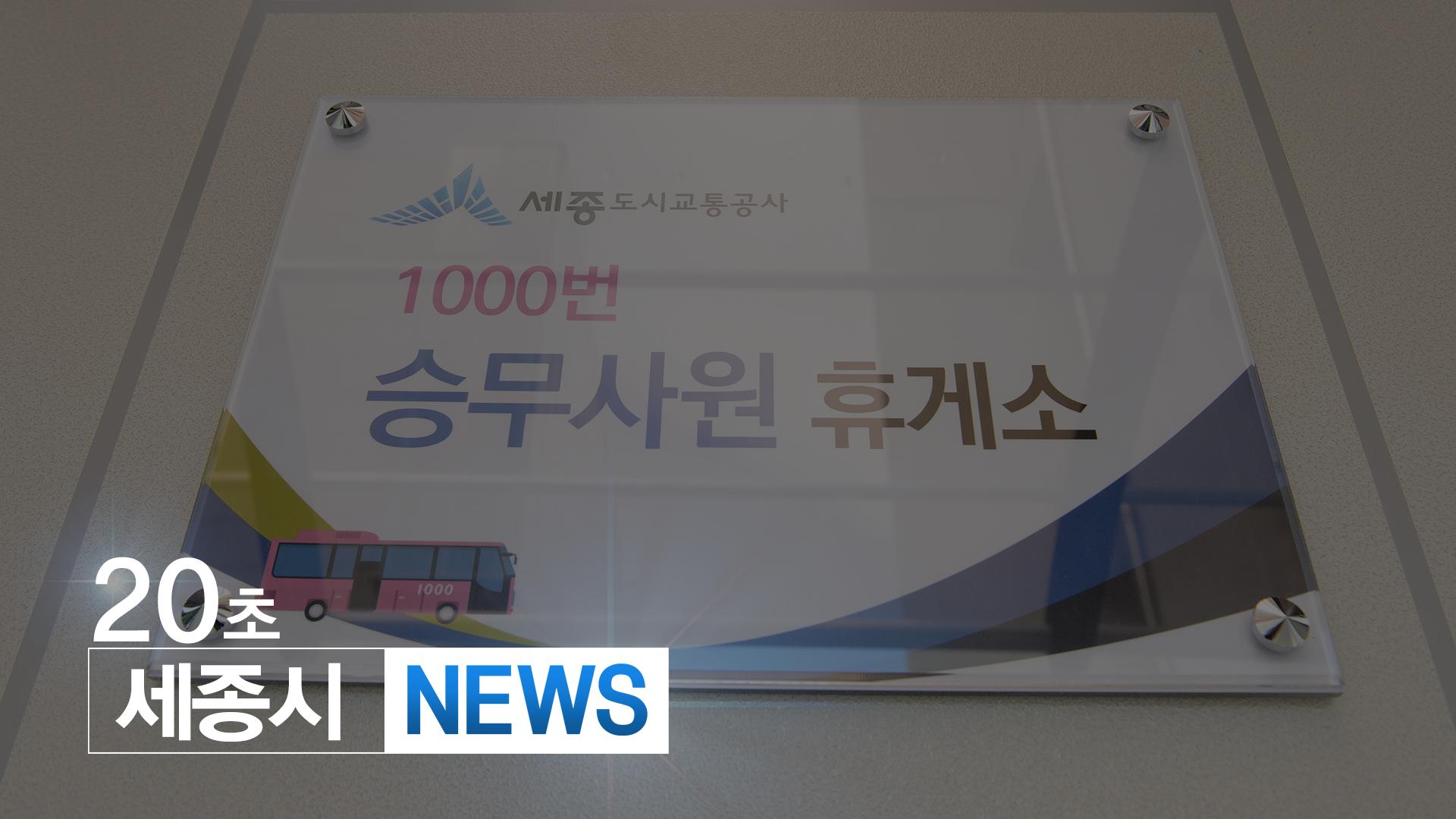 <20초뉴스> 세종교통공사, 1000번 버스 승무원 휴게실 개소