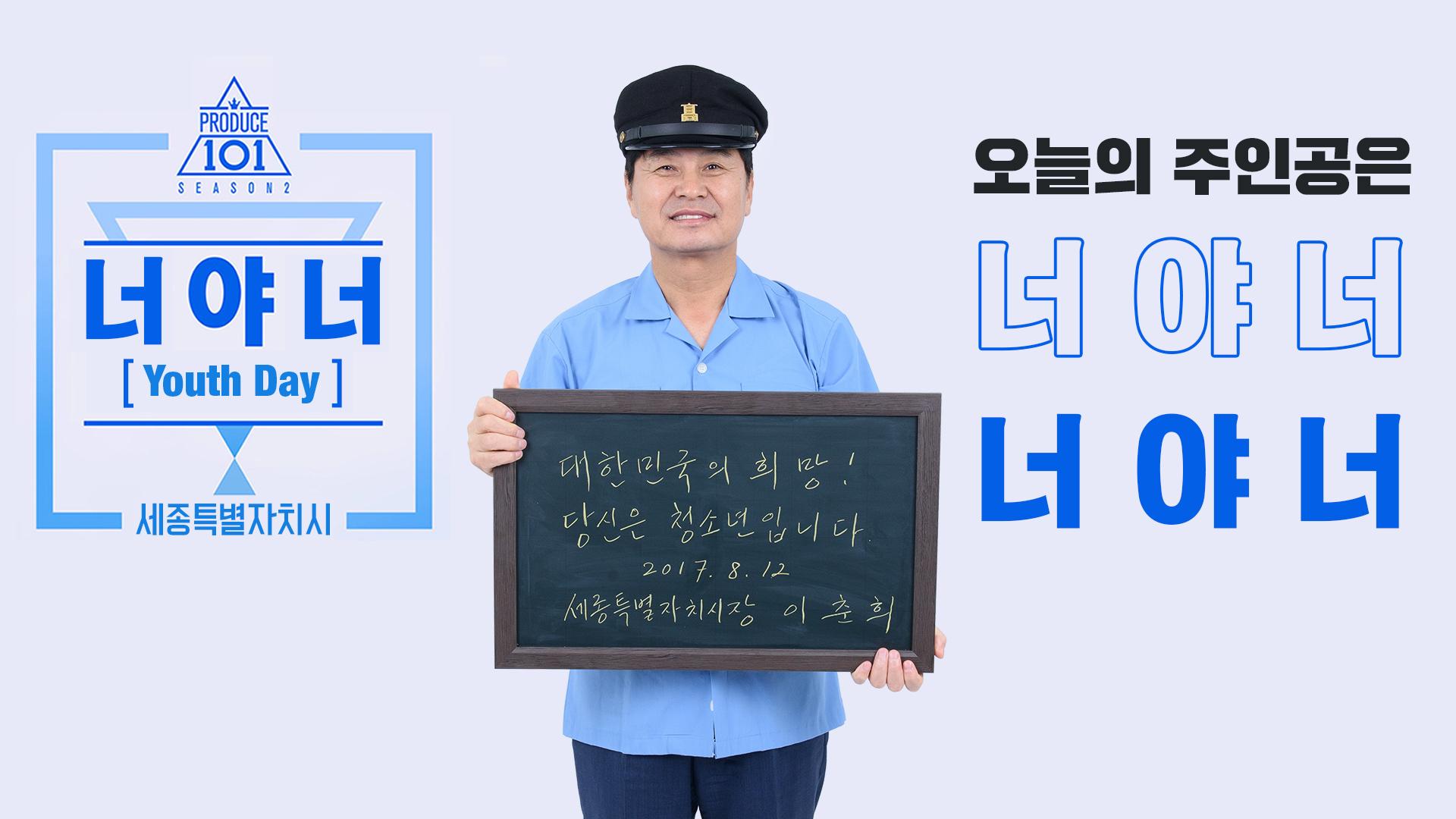 <소통영상> 청소년 응원 릴레이 이벤트 너야너!