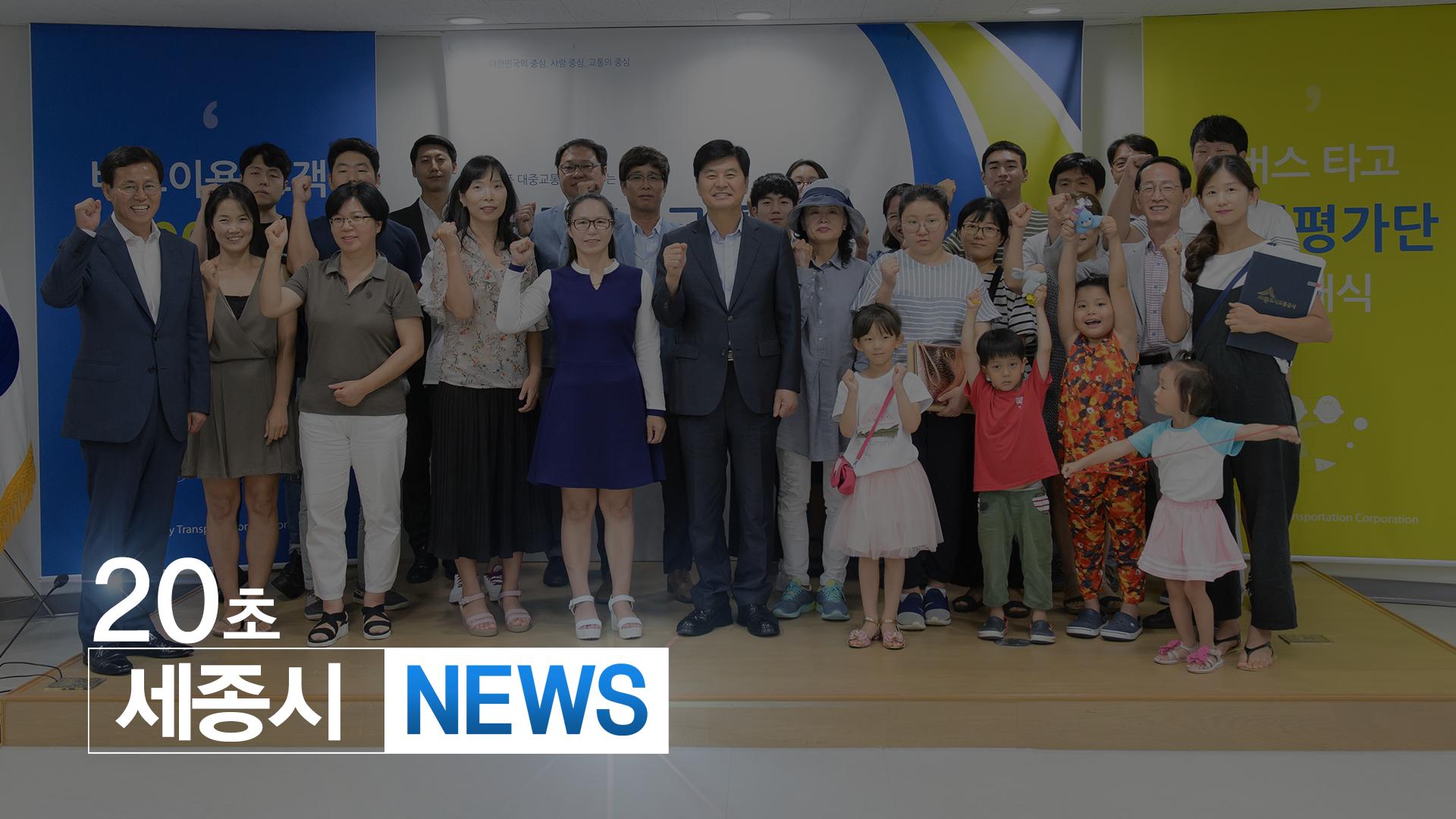<20초뉴스> '누적 이용객 100만 명 돌파', 세종도시교통공사 새 출발