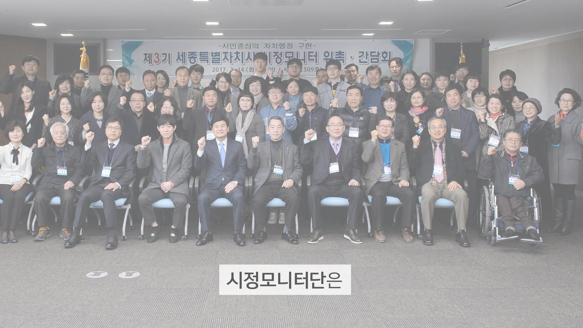 2017년 시정 모니터단 활동